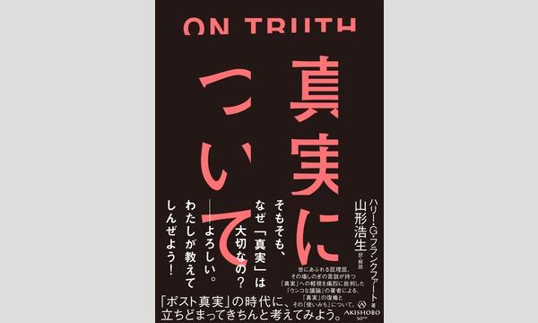 山形浩生×阿部重夫「post-truthをどう生きるか」 イベント画像2