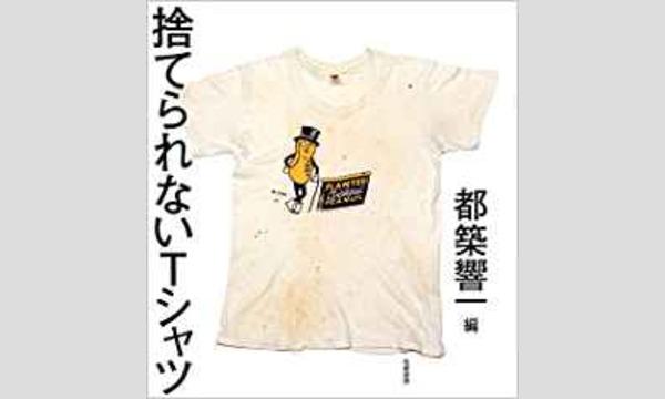 都築響一「捨てられないTシャツをめぐる物語」 in東京イベント