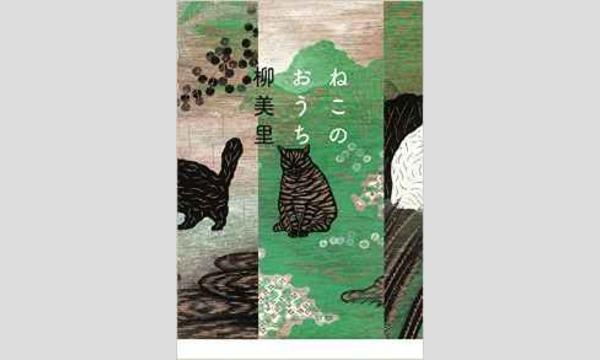 柳美里×榎本正樹「作家生活30周年、芥川賞作家・柳美里が語る文学と人生」 イベント画像1