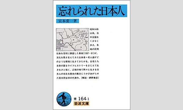 畑中章宏「連続レクチャー 宮本常一『忘れられた日本人』再読」第2回〈語ることの力〉 イベント画像1