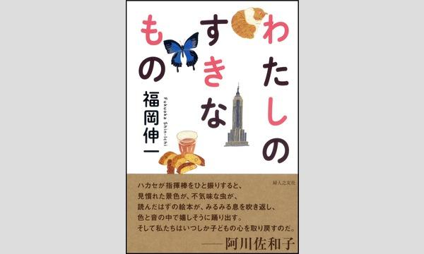 福岡伸一「昆虫少年からフェルメールまで」 イベント画像1