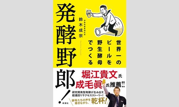 本屋bandbの鈴木成宗×成毛眞×栗下直也「泥酔と発酵」イベント