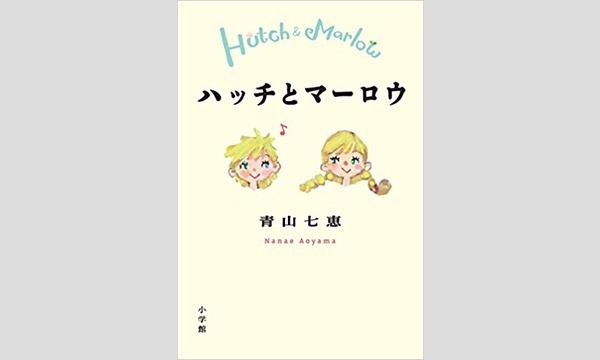 青山七恵×谷崎由依 「女性の物語を描くということ」 in東京イベント