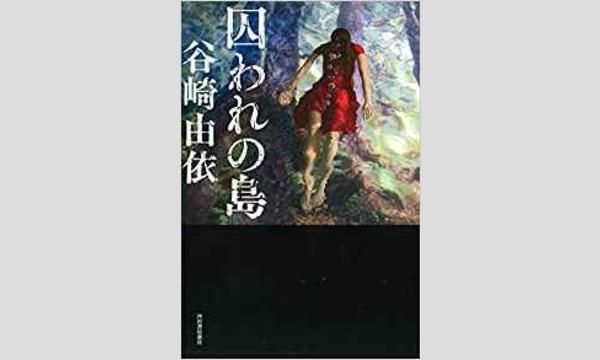 青山七恵×谷崎由依 「女性の物語を描くということ」 イベント画像2