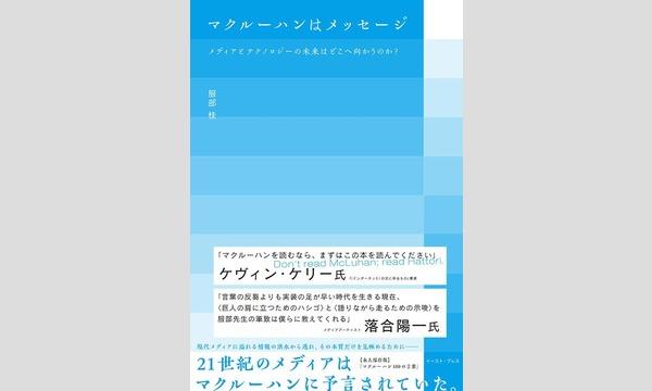 服部桂×柳瀬博一「メディアがわかりたいならマクルーハンを読め」 イベント画像1