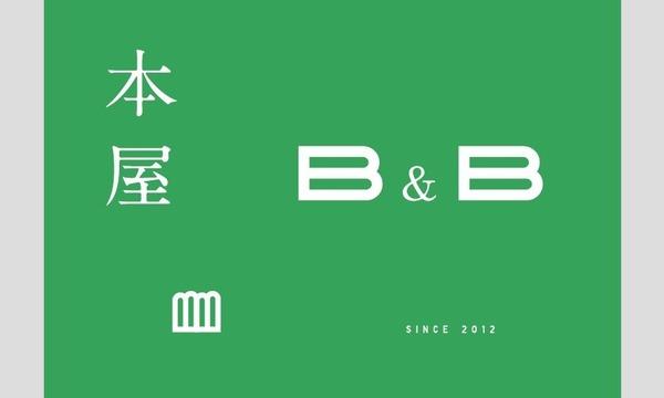 本屋で朝から、英語を学ぼう ~B&B早朝英会話スクール 第十九期開講~ イベント画像1