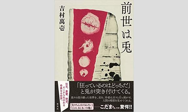 吉村萬壱×椋橋彩香「地獄とは何か?」 イベント画像1