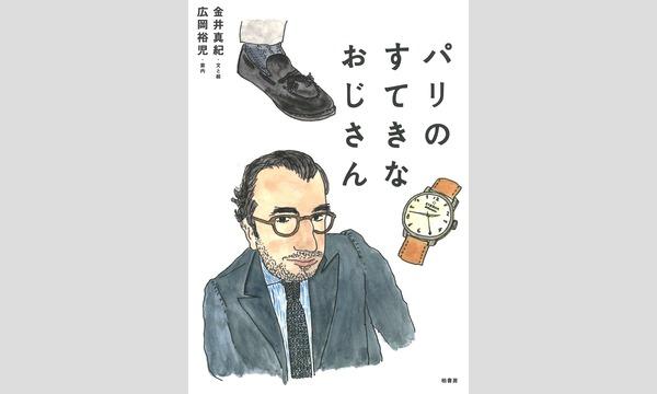 金井真紀×清岡智比古「おじさんの向こうに、世界が見える」 イベント画像1