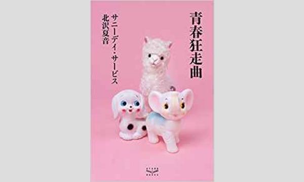 曽我部恵一×小田島等×北沢夏音 「サニーデイ・サービスのアートワーク」 イベント画像1