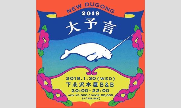 本屋bandbのニュージュゴン「ニュージュゴンの大予言2019」イベント