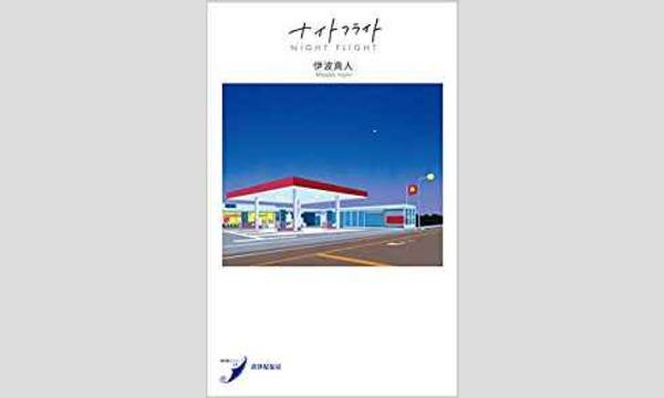 伊波真人×滝口悠生「文学の夜間飛行 滝口さんは短歌、読みますか?」 イベント画像1