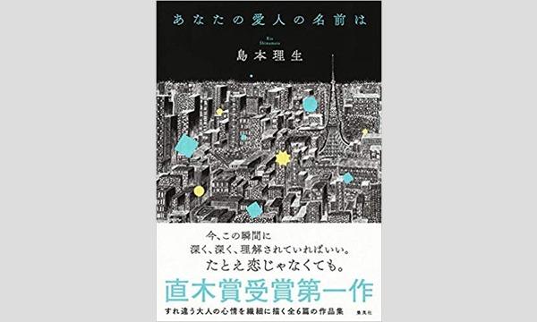 本屋bandbの島本理生×白岩玄「男性の生きづらさと女性の本音」イベント