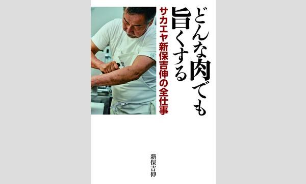 新保吉伸×松浦達也×山脇りこ「肉食ですが、なにか? ~やっぱり肉が好き。もっと知りたい、肉のこと。」 イベント画像1
