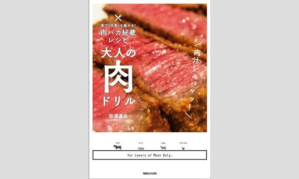 新保吉伸×松浦達也×山脇りこ「肉食ですが、なにか? ~やっぱり肉が好き。もっと知りたい、肉のこと。」 イベント画像2