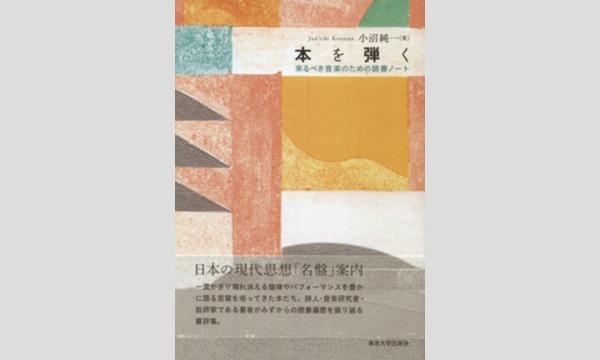 小沼純一×後藤繁雄「本というコンポジションと戯れる」 イベント画像1