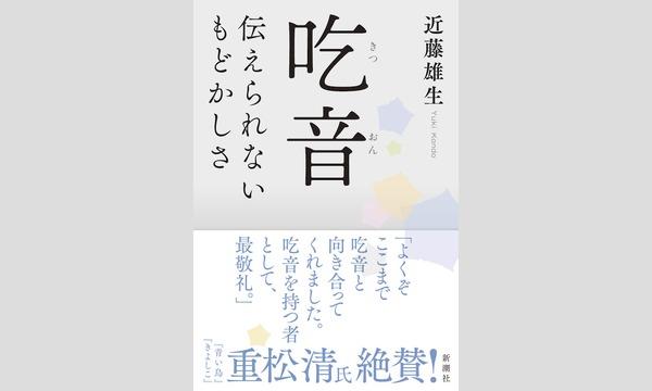 近藤雄生「『吃音』について著者、近藤雄生が語る 〜聞き手・重松清」 イベント画像1