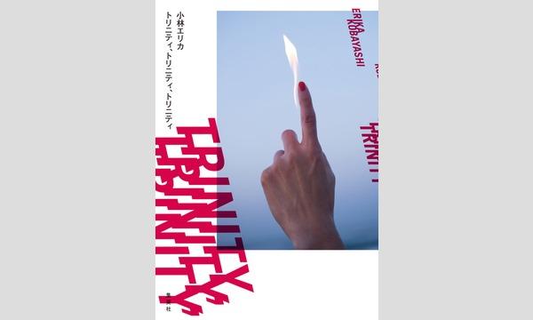 小林エリカ×中村佑子「わたしたちの物語〜女性性とナラティブ〜」 イベント画像1