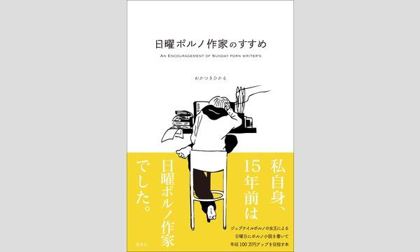 わかつきひかる×阿川大樹「ポルノ小説と一般文芸の深い谷」 イベント画像1