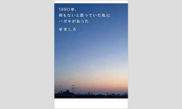 せきしろ×ザ・ギース尾関×辛島いづみ「ハガキの夜」 in東京イベント