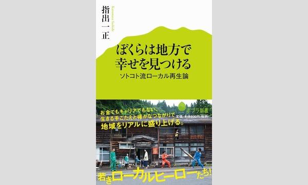 指出一正×徳谷柿次郎「東京で地域について語ろう。地域×編集長ナイトJanuary」 イベント画像1