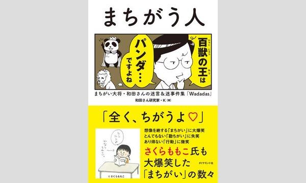 和田さん研究家・K×まちがう人・和田さん「あの『まちがう人』の『まちがえるかも知れない』トークショー」 イベント画像1