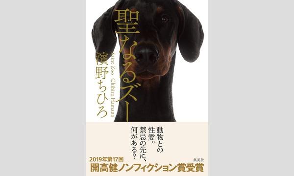 本屋bandbの濱野ちひろ×村井理子「犬とのパートナーシップを語ろう」イベント