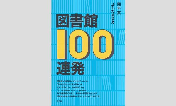 岡本真×ふじたまさえ「〈図書館100連発〉のつくり方」 in東京イベント
