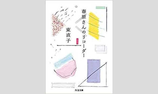 東直子×せきしろ「31音の世界」 イベント画像1