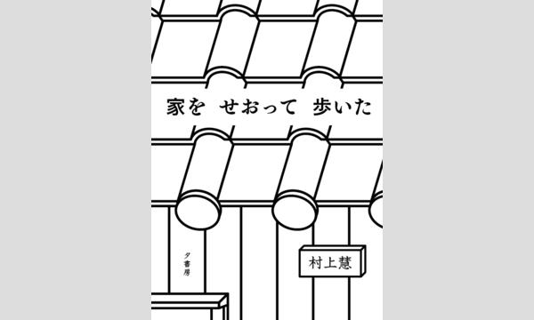 村上慧×坂山毅彦「建築と本と移動をめぐる対話」 イベント画像1