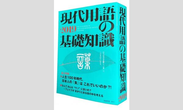 辛酸なめ子×武田砂鉄「『いま』の言葉が生まれるとき」 イベント画像1