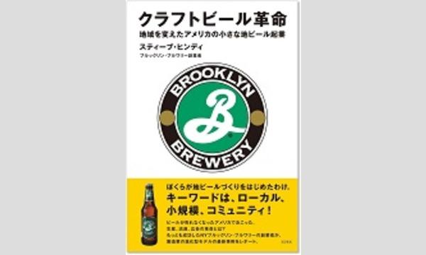 山田司朗×Jinya Kumagai「読んで、旅して、飲んで見えてきた日本のクラフトビール 〜日米の重要書籍2冊で知る」 in東京イベント