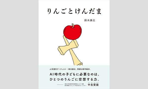 鈴木康広×吉田直紀「りんごとけんだまと宇宙のはなし」 イベント画像1