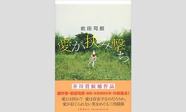 前田司郎×南沢奈央「愛について、男女が語ること」 イベント画像1