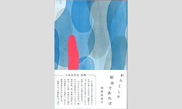 岡崎裕美子×せきしろ「短歌と俳句、言葉の魅力」 in東京イベント