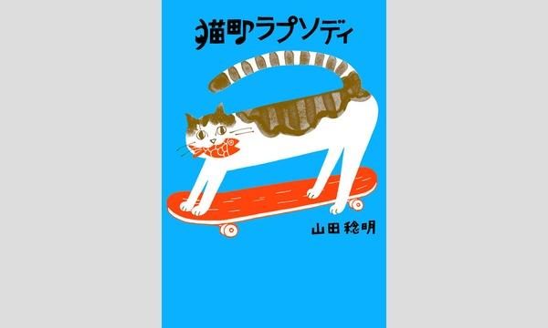 山田稔明 「猫と暮らす人生は、かくも素晴らしい」 イベント画像1
