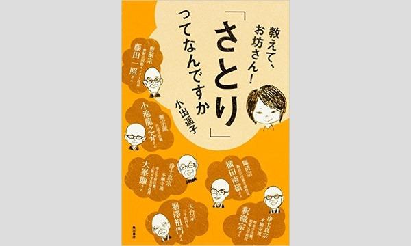 小出遥子×藤田一照×釈徹宗『教えて、お坊さん! 「さとり」ってなんですか』(KADOKAWA)刊行記念 イベント画像1