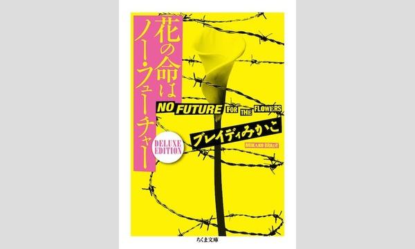 ブレイディみかこ×栗原康「われらの人生、パンクしました。」 in東京イベント