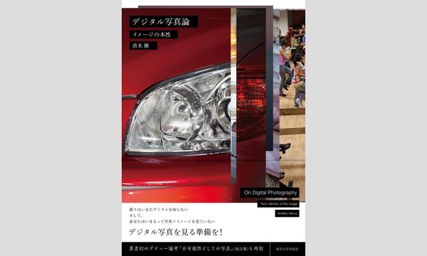 本屋bandbの清水 穣×松江泰治「あなたはデジタル写真を見ているか?」イベント