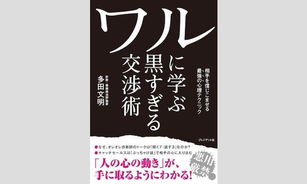 多田文明×シエ藤「コメンテーターが語る『テレビ』『詐欺・悪徳商法』ここだけの話」 イベント画像1