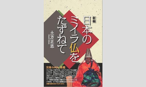 土方正志×東 雅夫 「即身仏さんたちとの再会」 イベント画像1