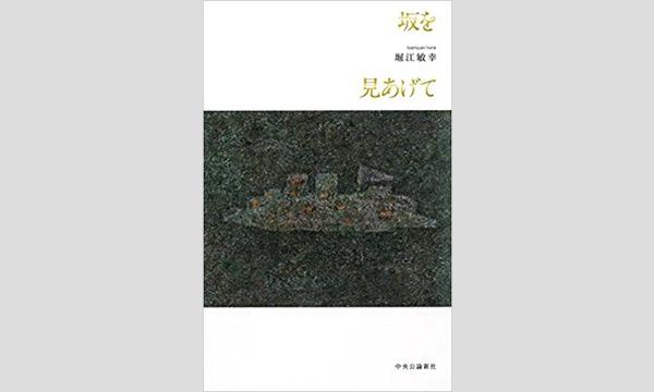 堀江敏幸×小池昌代「追憶のなかで生まれる言葉」 in東京イベント