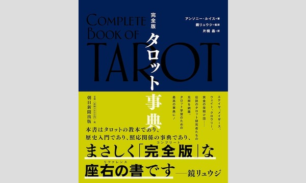 本屋bandbの鏡リュウジ×佐藤健寿「占いは、奇界遺産か世界遺産か」イベント