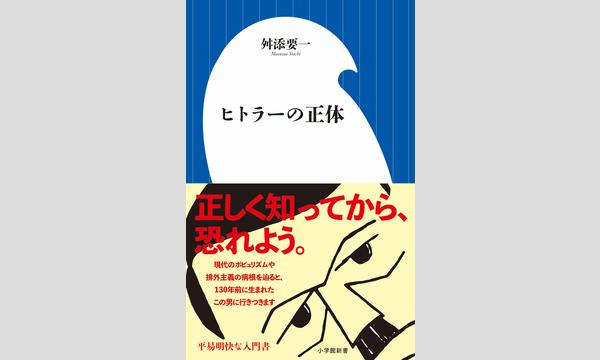 本屋bandbの舛添要一×適菜収「ヒトラーはいつだって甦る ――永田町のバカへの警告」イベント