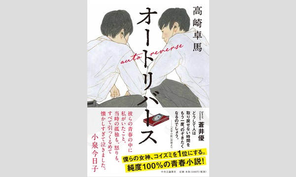 本屋bandbの高崎卓馬×嶋浩一郎「コンテンツのこれから」イベント