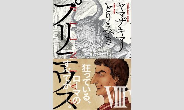 ヤマザキマリ×とり・みき「古代ローマとパスタ」 イベント画像1