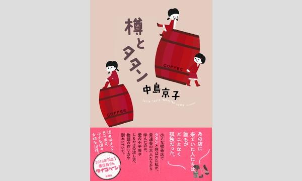 中島京子×柴崎友香「よみがえる記憶の、その先に」 in東京イベント