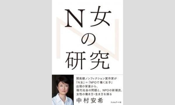 中村安希「ノンフィクション作家、中村安希のつくりかた」 イベント画像1