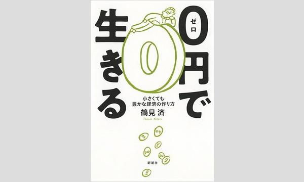 鶴見済×pha×かとうちあき「オルタナティブの作り方」 in東京イベント