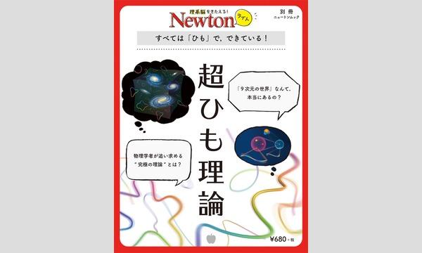 橋本幸士×板倉龍「Newton超ひもナイト」 in東京イベント