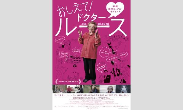 本屋bandbの紫原明子×金井茉利絵「自分らしく生きるために、わたしたちにはドクター・ルースが必要だ」イベント